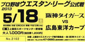 20130518kamitonda2