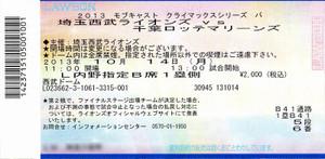 20131014seibu1