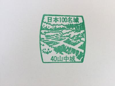 Yamanakajou04
